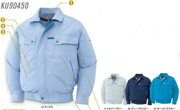 KU90450 空調風神服長袖ブルゾン 空調風神服 ファン SUNS サンエス 素材:高密度ブロード ポリエステル75
