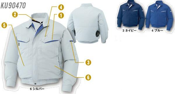 KU90470 空調風神服長袖ワークブルゾン 空調風神服 ファン 社名刺繍無料 SUNSサンエス素材:高密度ブロード