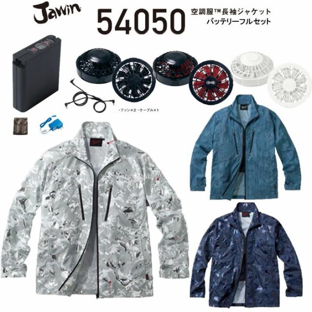 54050FULLSET カモフラ空調服長袖ブルゾン+バッテリー・ファンフルセット カモフラ柄 空調服 jawin 自重堂 ジー