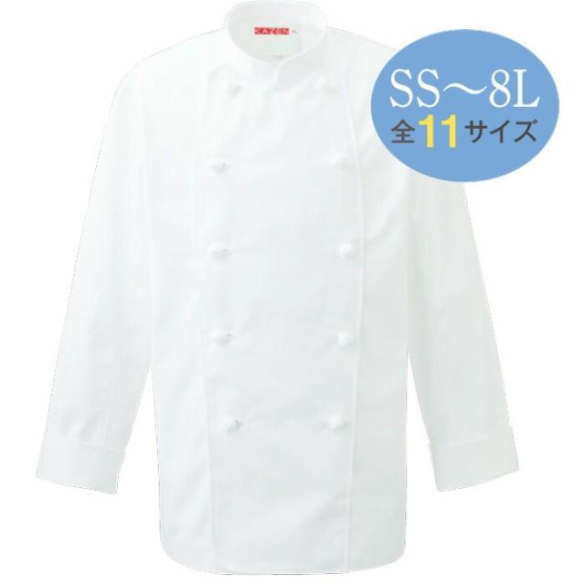 コックコート おしゃれ 白 411-40A コックコート KAZEN コート スタンダード 厨房 社名刺繍無料 SS〜8L ポリ