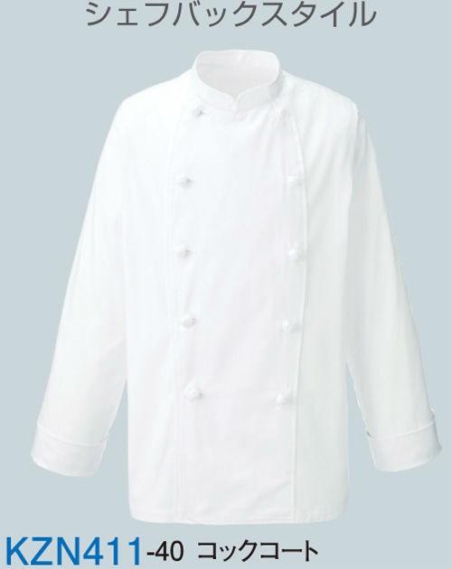 コックコート おしゃれ 白 KZN411 コックコート KAZEN コート スタンダード 厨房 社名刺繍無料 S〜6L ポリエス