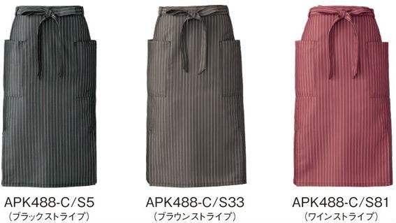 エプロン おしゃれ APK488-CS5 腰下エプロン(ミドル丈・ストライプ) KAZEN エプロン 厨房 メーカーカタログより