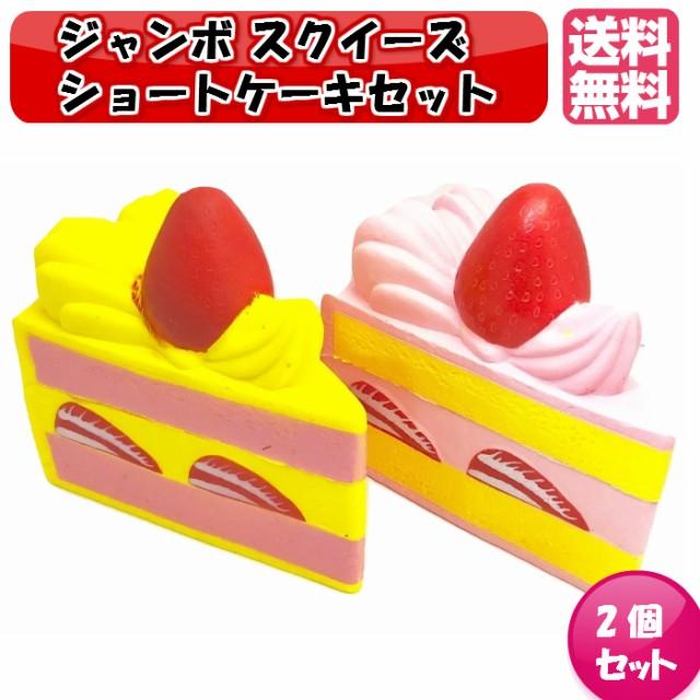 ジャンボスクイーズ ショートケーキセット 2個セット ビッグスクイーズ インテリア ぷにぷに 低反発 カワイイソフトスクイシー フード 携