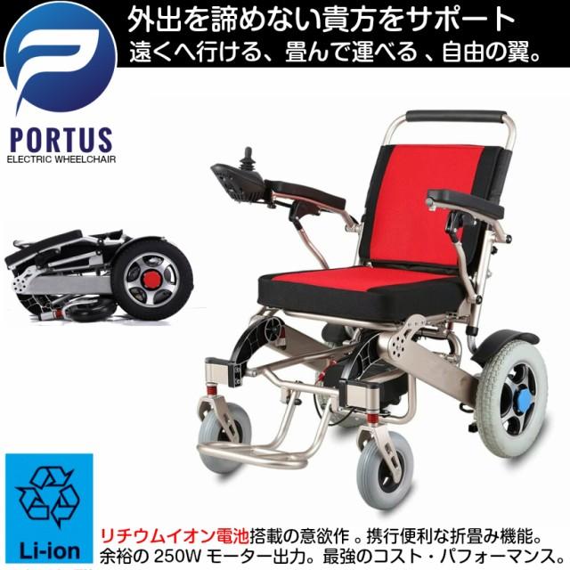 【即納】ポルタス・フリーダム 電動車椅子 リチウムイオン電池 走行20km 車椅子 車いす 車イス 電動車いす 折りたたみ車椅子 折り畳み た