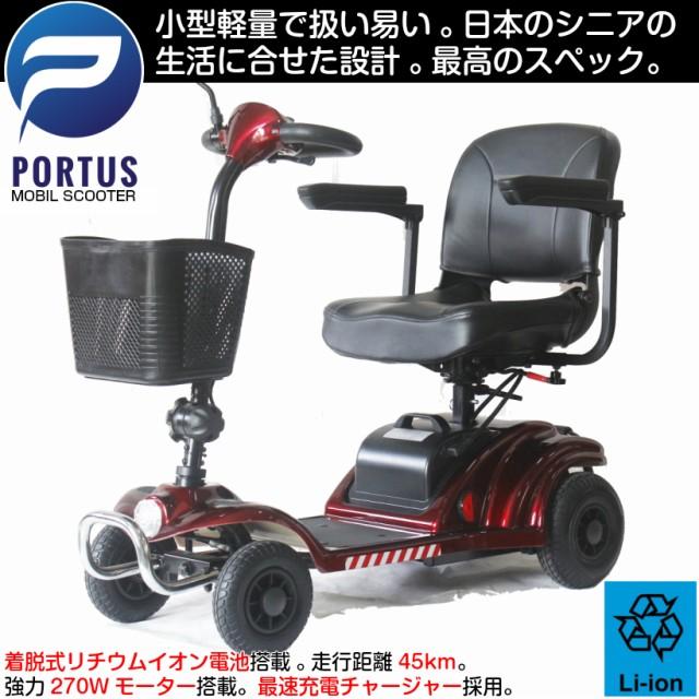 【7月初旬入荷、予約】ドリームS45 高性能 電動シニアカート 走行45km シルバーカー シニアカー シルバーカー 車椅子 折り畳み 軽量 軽い