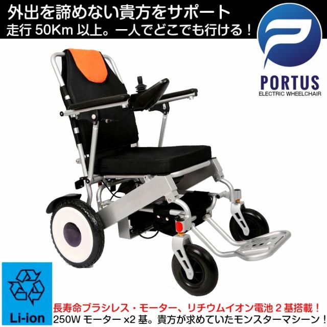 【10月入荷、予約】ポルタス・エンデュラ 電動車椅子 ブラシレスモーター リチウムイオン電池 走行50km 車椅子 車いす 車イス 電動車いす