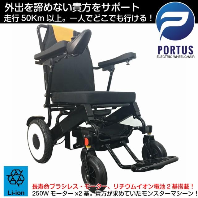 【即納】ポルタス・エンデュラ 電動車椅子 ブラシレスモーター リチウムイオン電池 走行50km 車椅子 車いす 車イス 電動車いす 折りたた