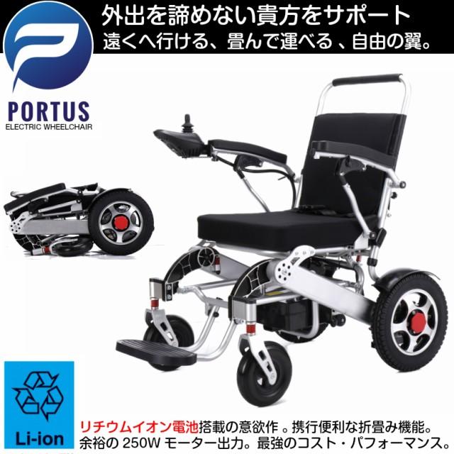 【9月半ば入荷予約】ポルタス・フリーダム 電動車椅子 リチウムイオン電池 走行20km 車椅子 車いす 車イス 電動車いす 折りたたみ車椅子