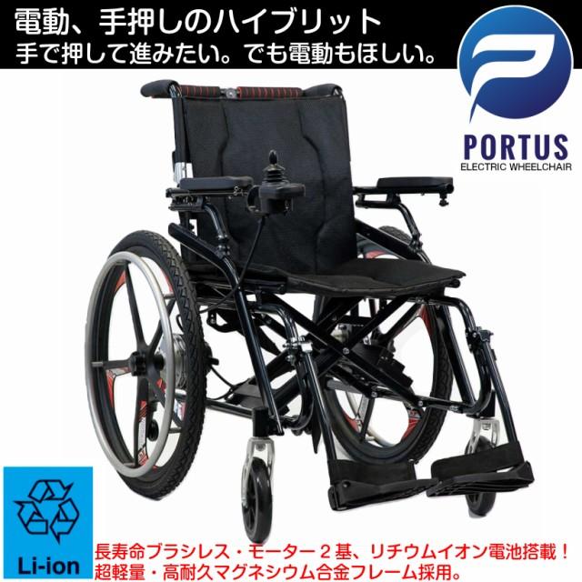 【即納】ポルタス・ハイブリッド 走行20km上 電動車椅子 ブラシレスモーター リチウムイオン電池 マグネシウム 車いす 車イス 電動車いす