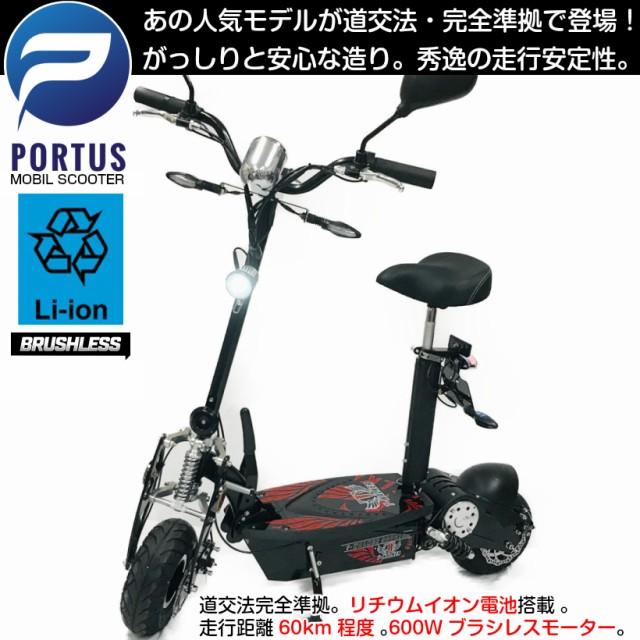 【即納】ポルタス・MS06 電動スクーター キックボード T-WALKERエディション 走行60km リチウムイオン電池 EVスクーター GEEK GTR ブレイ