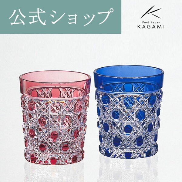 結婚祝い お祝い 御礼 江戸切子 周年記念 記念品 退職記念 父の日 還暦 グラス ぐいのみペア 冷酒杯 贈答 ギフト カガミクリスタル KAGA