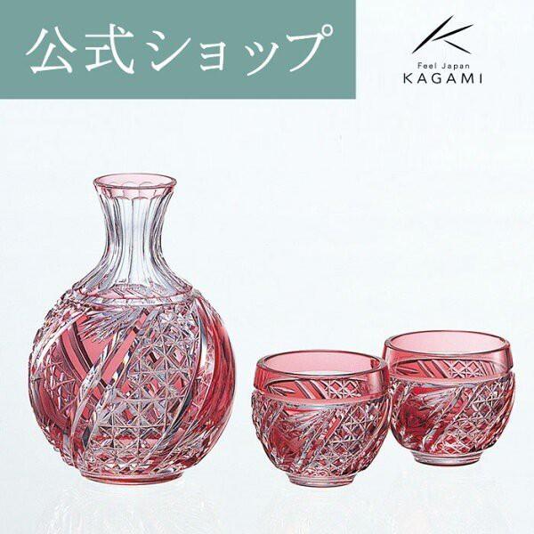 お祝い 結婚祝い 御礼 記念品 江戸切子 父の日 還暦 退職記念 グラス 徳利 冷酒杯 ぐいのみ 日本酒 贈答 ギフト カガミクリスタル KAGAMI
