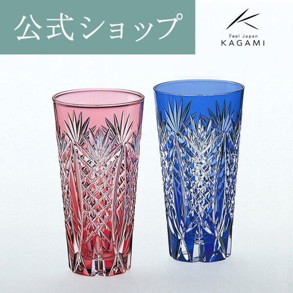 記念品 結婚祝い お祝い 御礼 退職記念 誕生日 江戸切子 グラス ペア ビールグラス ビアグラス ギフト プレゼント 贈答 カガミクリスタル