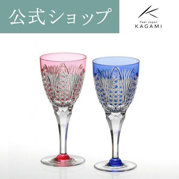 お祝い 御礼 記念品 誕生日 結婚祝い 退職記念 還暦 江戸切子 グラス ペアワイングラス ギフト プレゼント カガミクリスタル KAGAMI 公式