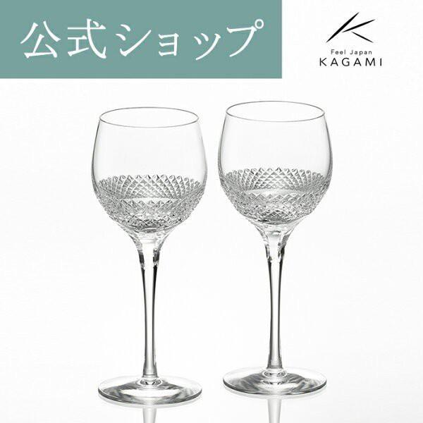 結婚祝い お祝い 記念品 御礼 母の日 父の日 江戸切子 退職記念 還暦 誕生日 グラス ペア ワイングラス プレゼント ギフト カガミクリス