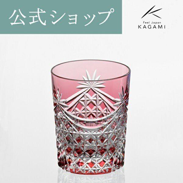 お祝い 記念品 結婚祝い 退職記念 江戸切子 父の日 還暦 グラス ロックグラス ギフト プレゼント カガミクリスタル KAGAMI 赤