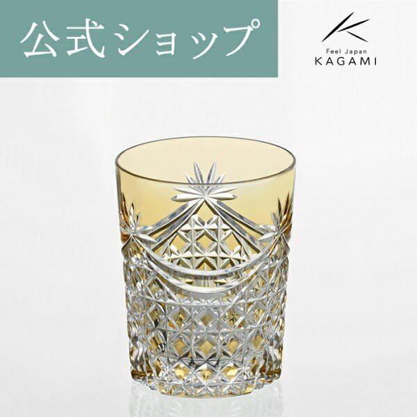 江戸切子 父の日 お祝い 結婚祝い 記念品 退職記念 誕生日 焼酎グラス ロックグラス ギフト プレゼント カガミクリスタル KAGAMI 黄