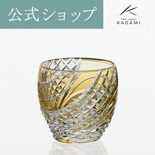 江戸切子 御礼 お祝い 記念品 結婚祝い 退職記念 父の日 還暦 グラス 冷酒杯 ぐいのみ 日本酒 贈答 ギフト プレゼント カガミクリスタル