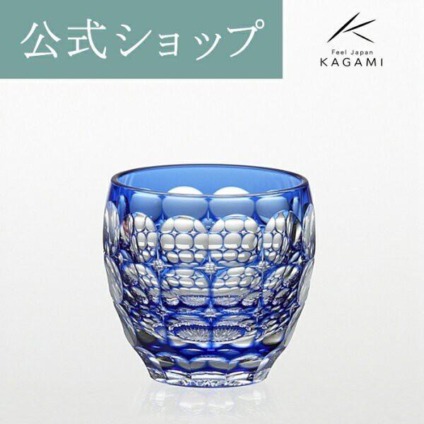 江戸切子 御礼 お祝い 結婚祝い 記念品 退職記念 父の日 還暦 グラス 冷酒杯 ぐいのみ 日本酒 贈答 ギフト プレゼント 紫陽花 カガミクリ