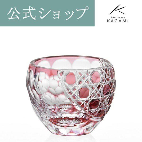 江戸切子 お祝い 御礼 記念品 結婚祝い 退職記念 父の日 誕生日 還暦 グラス 冷酒杯 ぐいのみ 日本酒 グラス ギフト カガミクリスタル KA
