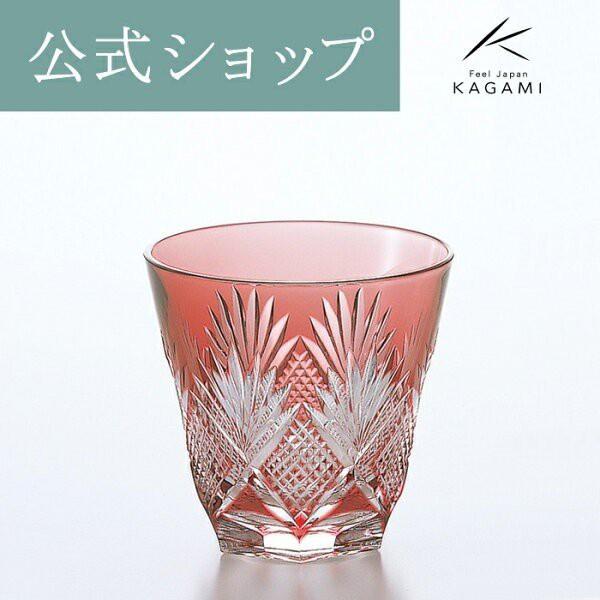 お祝い 記念品 御礼 江戸切子 周年記念 結婚祝い 退職記念 父の日 日本酒 グラス 冷酒杯 贈答 ギフト プレゼント カガミクリスタル KAGAM