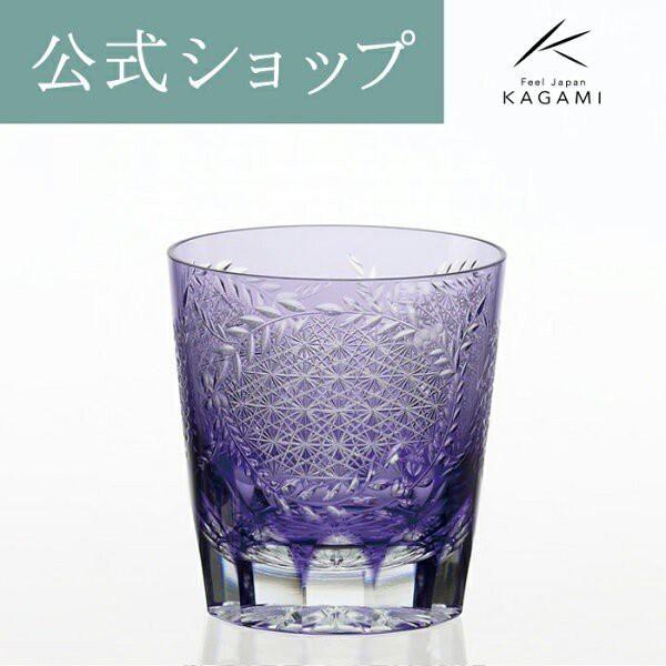 お祝い 御礼 記念品 江戸切子 結婚祝い 退職記念 還暦 父の日 グラス ロックグラス ギフト プレゼント カガミクリスタル KAGAMI 紫