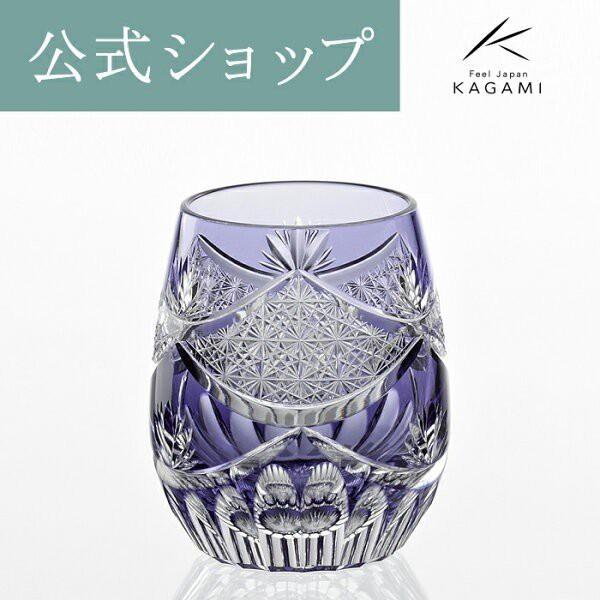 御礼 お祝い 江戸切子 記念品 結婚祝い 退職記念 父の日 還暦 グラス ロックグラス 贈答 ギフト プレゼント カガミクリスタル KAGAMI 紫