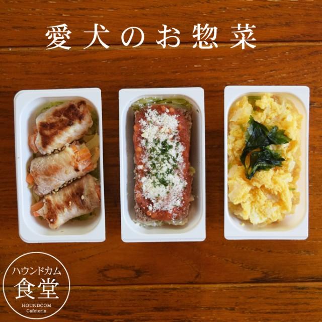 【2月限定】愛犬用お惣菜 低カロリーセットお試し3食【ハウンドカム食堂】犬用惣菜 ドッグフード トッピング カンガルー 鶏肉 豚肉