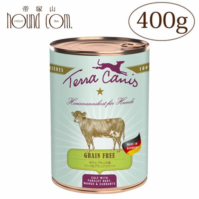 テラカニス グレインフリー 仔牛肉400g 犬用缶詰 一般食 穀物不使用 ドッグフード ウェットフード 無添加 仔牛とパセリの根 マ