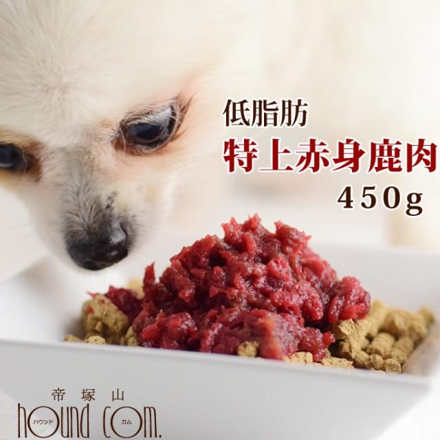 【冷凍生肉】犬猫用 特上赤身鹿肉小分けトレー 450g ミンチ 低脂肪 低カロリー 小分けタイプ 鹿肉 DHA 食いつき抜群 脂身を制限