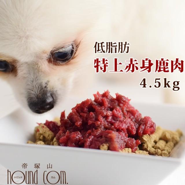 【冷凍生食】国産 特上赤身鹿肉小分けトレー 4.5kg まとめ買い450gおまけ ミンチ 水分たっぷり 乳酸菌 ドッグフード 冷凍生鹿肉