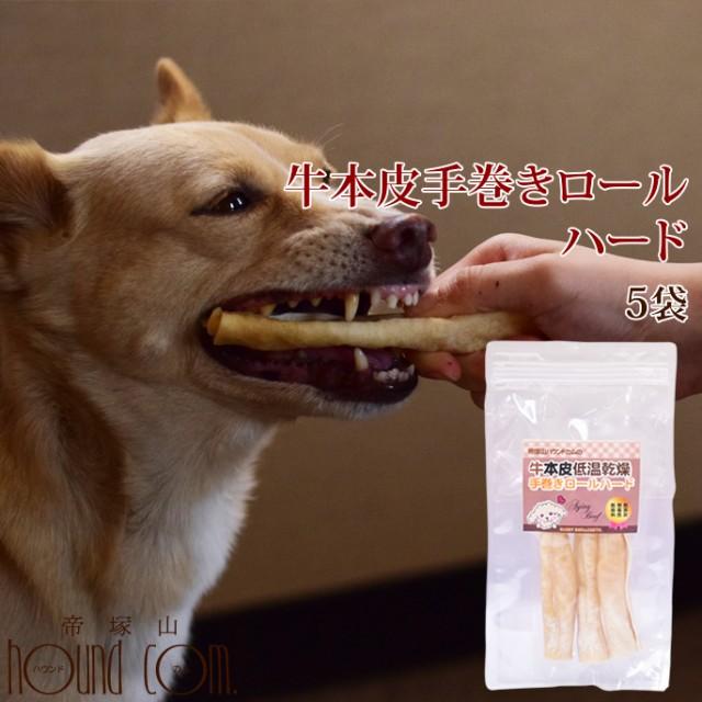愛犬用ガム 牛本皮低温乾燥手巻きロールハード 5袋セット