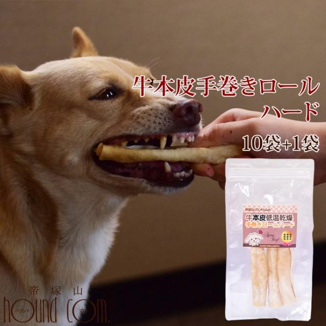 愛犬用ガム 牛本皮低温乾燥手巻きロールハード 10袋セット+1袋