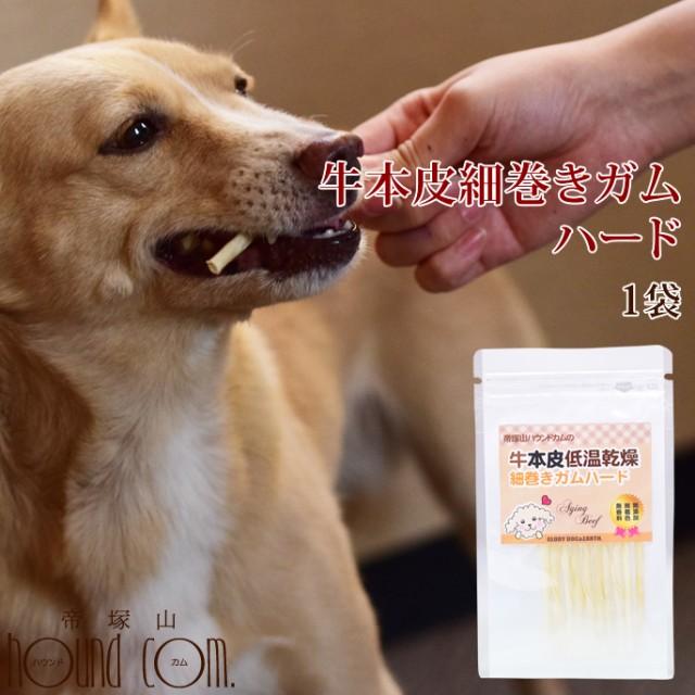 愛犬用ガム 牛本皮低温乾燥細巻きガムハード