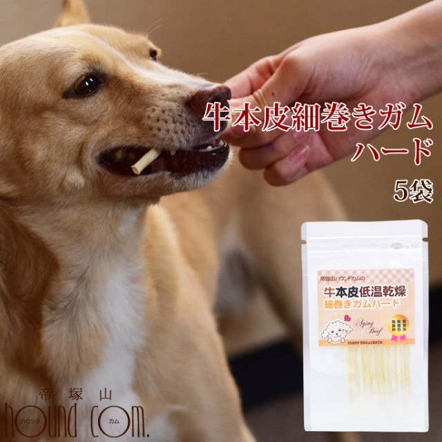 愛犬用ガム 牛本皮低温乾燥細巻きガムハード 5袋セット