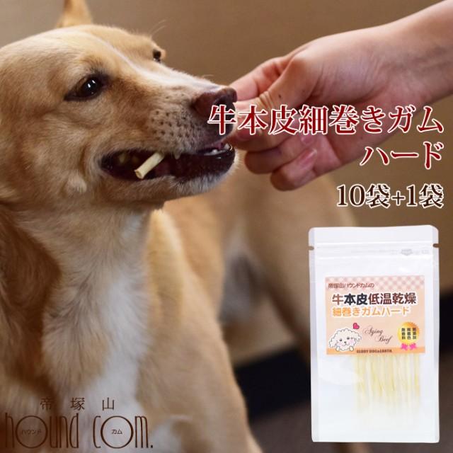 愛犬用ガム 牛本皮低温乾燥細巻きガムハード 10袋セット+1袋