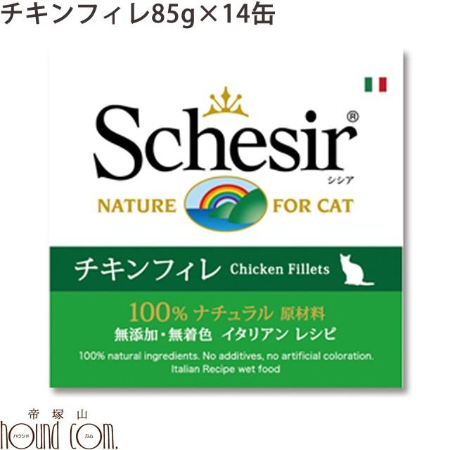 シシア キャット チキン 85g 14缶セット 猫缶 ウェットフード 無添加 高品質 プレミアム Schesir(シシア) ゼリータイプ 缶詰 猫用