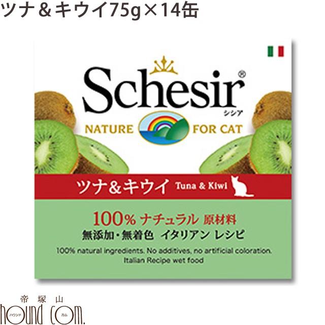 シシア キャット ツナ&キウイ 75g 14缶セット 猫缶 ウェットフード 無添加 高品質 プレミアム Schesir(シシア) フルーツタイプ 缶詰