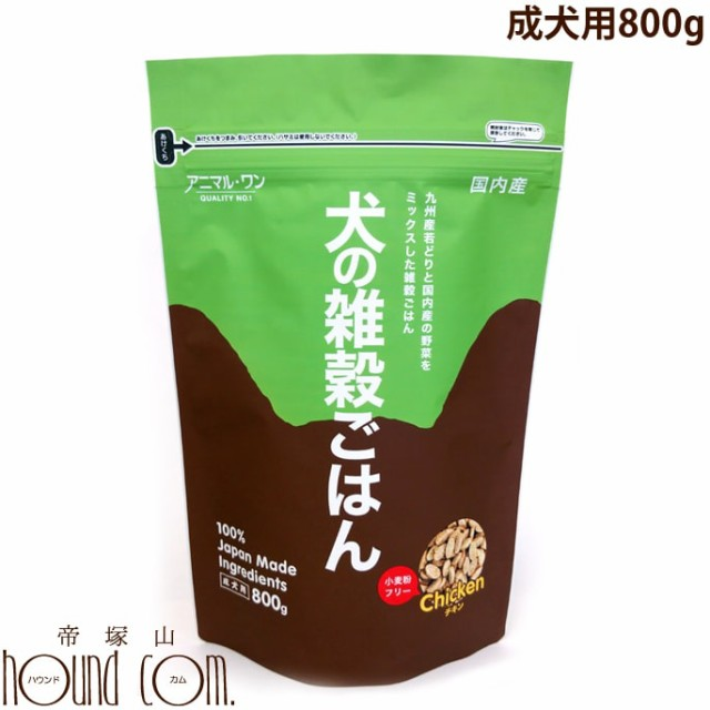 【アニマルワン】犬の雑穀ごはん 800g(チキン) 国産ドッグフード 無添加 プレミアムフード 手作り 小麦粉不使用 成犬用 マクロビオティ