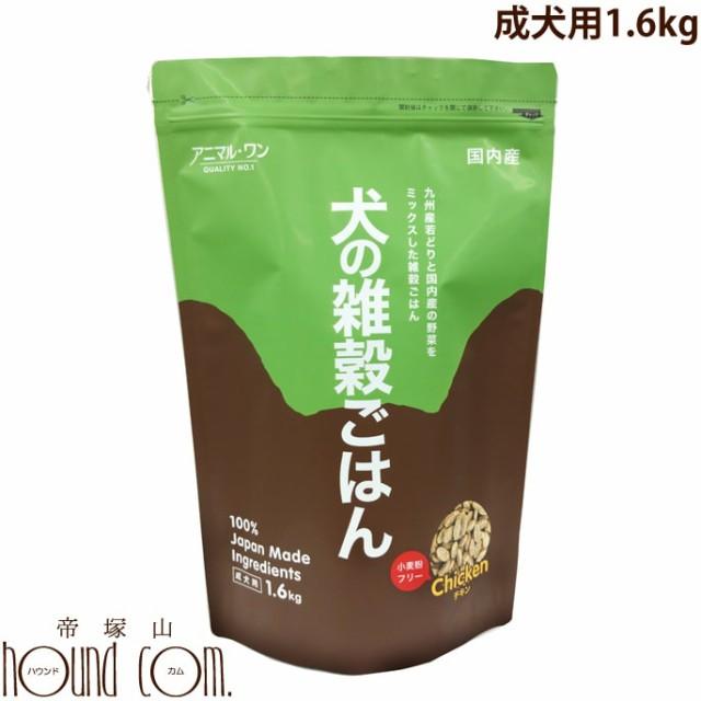 【アニマルワン】犬の雑穀ごはん 1.6kg(チキン) 国産ドッグフード 無添加 プレミアムフード 手作り 小麦粉不使用 成犬用 マクロビオ