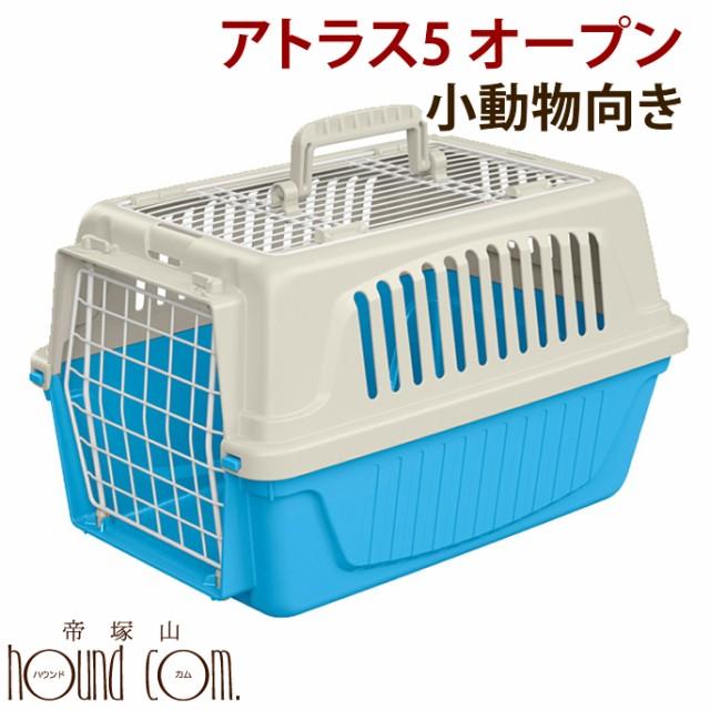 クレート アトラス 5 小動物・仔犬・仔猫・超小型犬向き ペットキャリー 犬 ケージ 被災 避難 緊急時 防災などにも