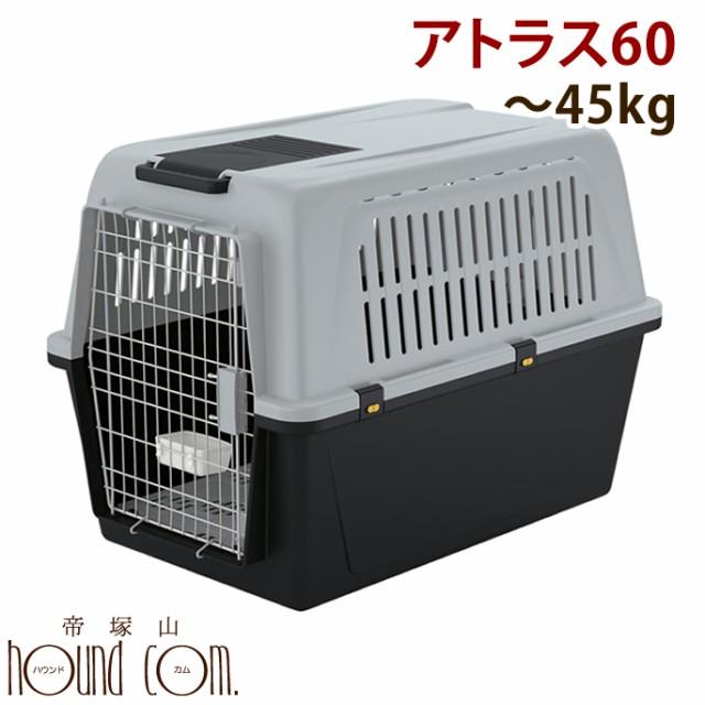 ペットゲージ アトラス 60 〜45kg大型犬 クレートゴールデン ラブラドール シェパードのペットキャリーとして ハウス代わりに 送料無料キ