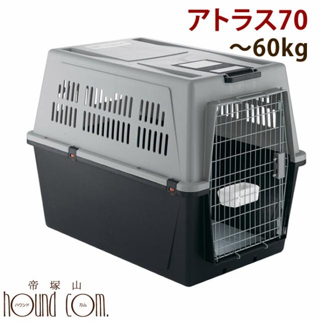 大型犬用クレート アトラス 70 〜60kgまで対応バーニーズ ピレニーズ 超大型犬 ペットキャリーハウス 犬小屋 ドライブ用としておすすめ