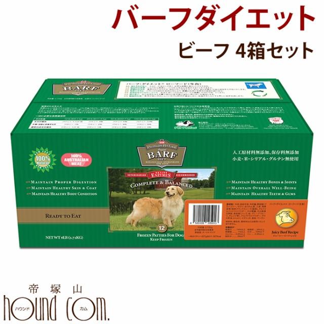 【おまけ付】冷凍 バーフダイエット ビーフ 4箱セット(220g×12枚×4箱)犬用総合栄養食 【ドッグフード 生食 低カロリー ご飯】BARFD