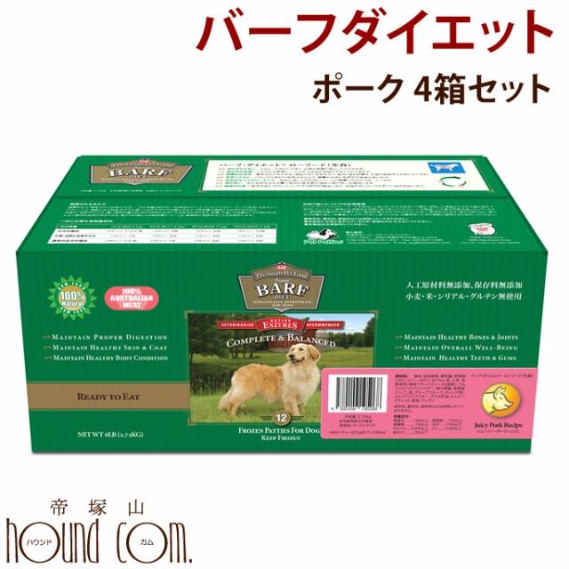 【おまけ付】冷凍 バーフダイエット ポーク 4箱セット(220g×12枚×4箱)犬用総合栄養食 【ドッグフード 生食 低カロリー ご飯】BARFDI