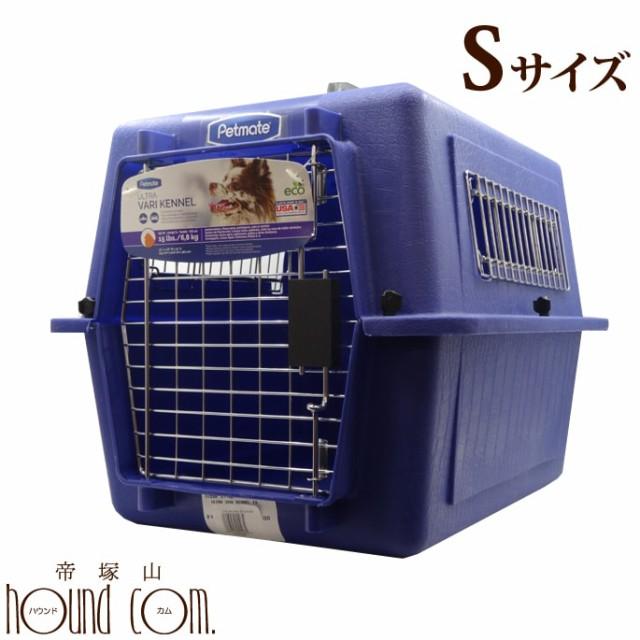 バリケンネル ペットキャリー カラーバリケンネルS 送料無料小型犬 ねこ クレート飛行機対応 旅行やお出かけのハウスとして評判 激安 セ