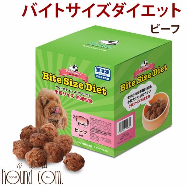 バイトサイズダイエット1kg ビーフ【冷凍 生食 ローフード 牛】【バイトサイズ】【低カロリー ご飯 肉 ローフード 生肉 犬用生肉 ドッグ