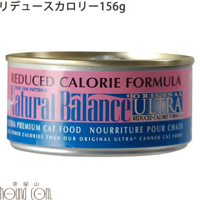 猫缶 ナチュラルバランス リデュースカロリー 156g 総合栄養食 ウェット 缶詰 キャットフード 無添加 ヘルシー 猫用 低カロリー ねこ