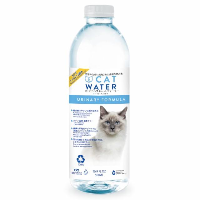 pHバランスキャットウォーター 500ml 愛猫用飲み水