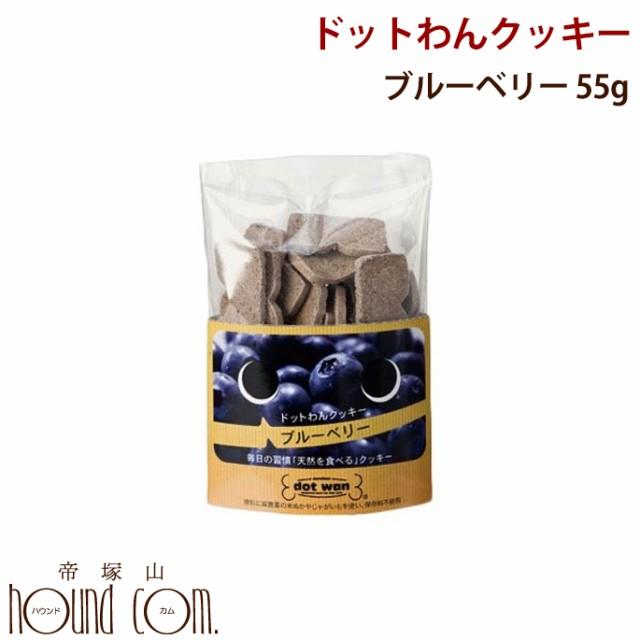 ドットわんクッキー ブルーベリー 55g 犬 手作り食【低カロリー 無添加ドッグフード】【無添加 ご飯】